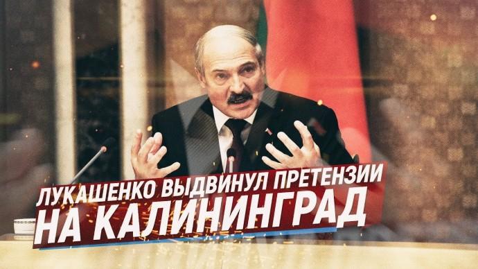 Лукашенко выдвинул претензии на Калининград (Telegram. Обзор)