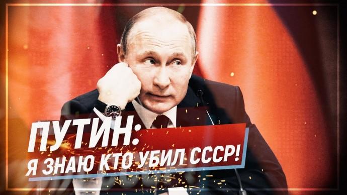 """Путин: """" Я знаю кто убил СССР!"""" (Telegram. обзор)"""