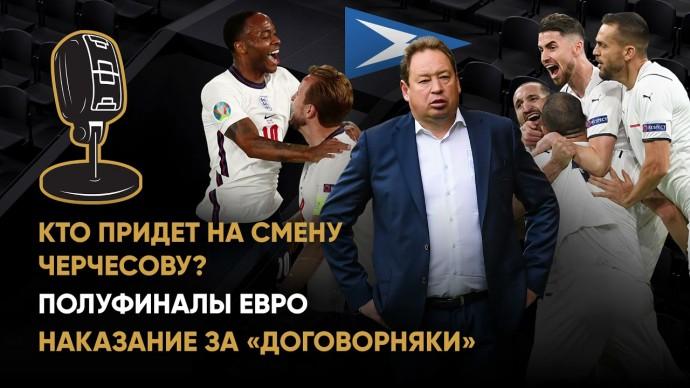Звуки футбола. Черчесов аут, полуфиналы Евро и расправа над «Чайкой»