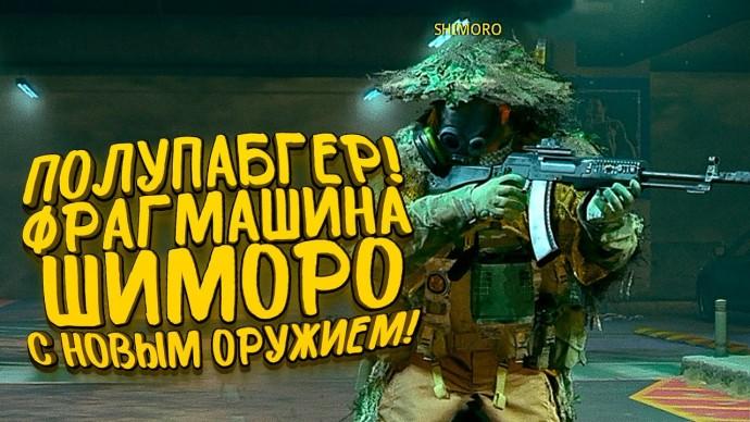 ПОЛУПАБГЕР! - ФРАГМАШИНА ШИМОРО В CALL OF DUTY: WARZONE