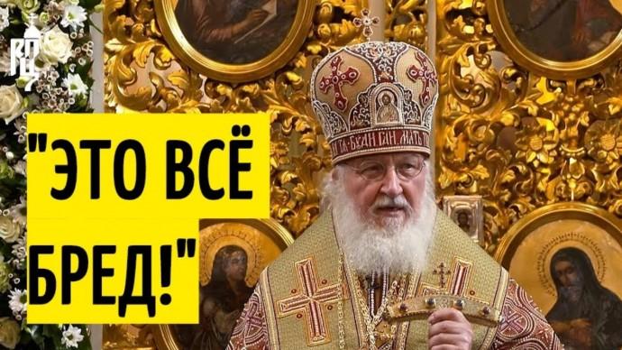 """""""Какие ШЕСТЬ миллиардов?"""" Патриарх Кирилл прокомментировал слухи о его МНОГОМИЛЛИАРДНЫХ богатствах"""