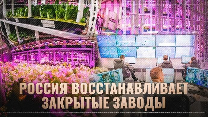 Как в России восстанавливают закрытые заводы. Еще один пример