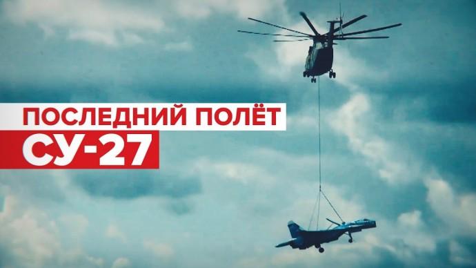 300 км по спецмаршруту: вертолёт Ми-26 доставил истребитель Су-27 на место вечной стоянки