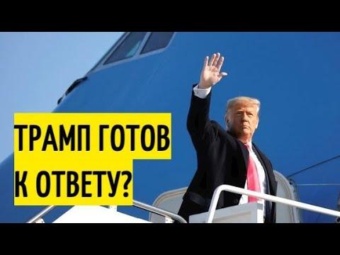 Трамп ОТКАЗАЛСЯ сдаваться! Обсуждение ПОСЛЕДНИХ новостей из США!