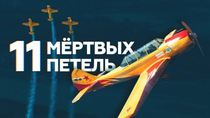 Тройка Як-52 из группы «Первый полёт» исполнила 11 мёртвых петель подряд — видео