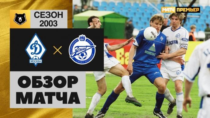 Динамо - Зенит. Обзор матча Российской Премьер-лиги 2003