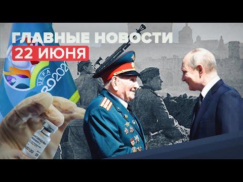 Новости дня — 22 июня: День памяти и скорби, вход в кафе Москвы по QR-коду, решение по Шубенкову