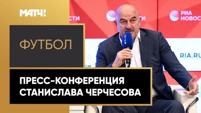 Станислав Черчесов - о возможной отставке