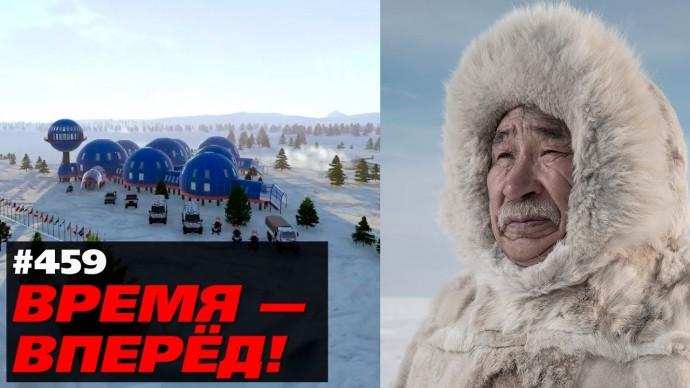 «МКС в Арктике». Зачем Россия строит станцию «Снежинка»