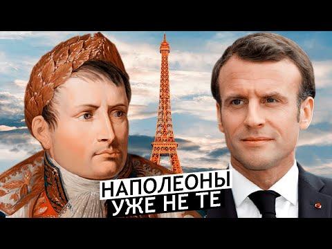 Париж наш. Франция хочет отменить санкции против России и выйти из НАТО
