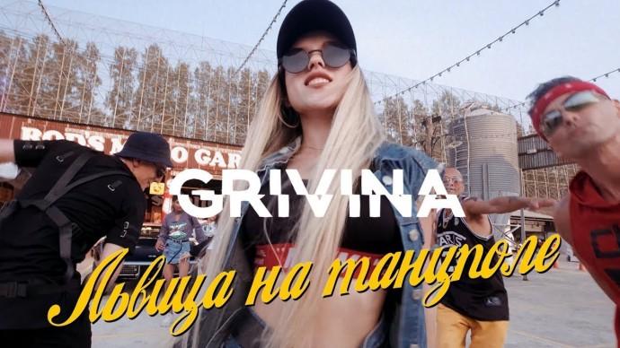 GRIVINA - Львица на танцполе | Official Music Video