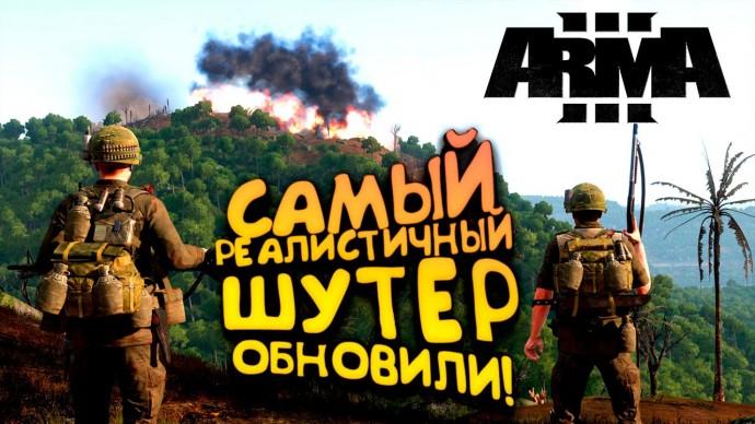 САМЫЙ РЕАЛИСТИЧНЫЙ ШУТЕР ОБНОВИЛИ! - ARMA 3 S.O.G ВЬЕТНАМ