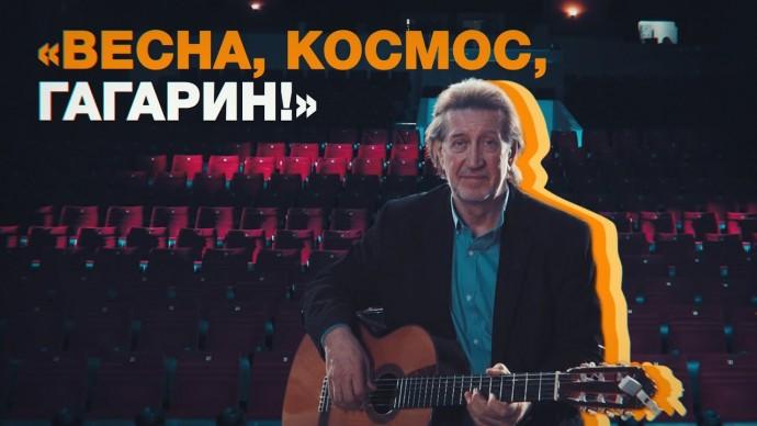 «Один из великих праздников»: Олег Митяев про День космонавтики