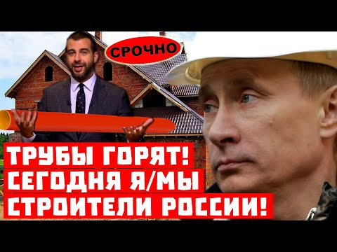 Почему дорожают трубы? Кто испортил строительство в России!