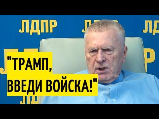 Срочное ЗАЯВЛЕНИЕ Жириновского о СИТУАЦИИ в США и судьбе Трампа!