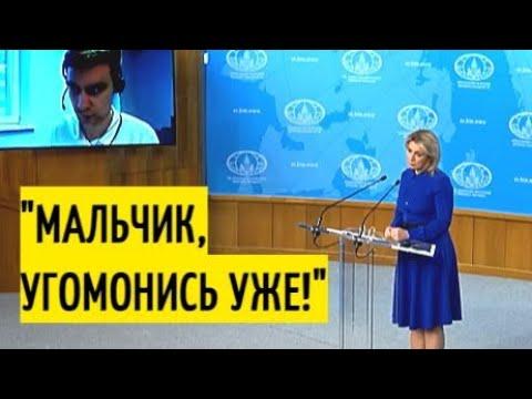 """Повторяю ЕЩЁ раз!"" Захарова УHИЧТОЖИЛА сторонника Навального!"