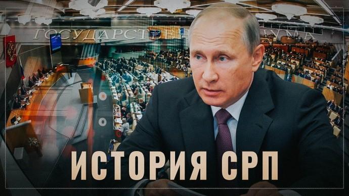 Как КПРФ и ЛДПР голосовали за предательские законы. Соглашения о разделе продукции (СРП)