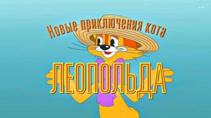 Новые приключения кота Леопольда - Все серии подряд (1-13 серия)
