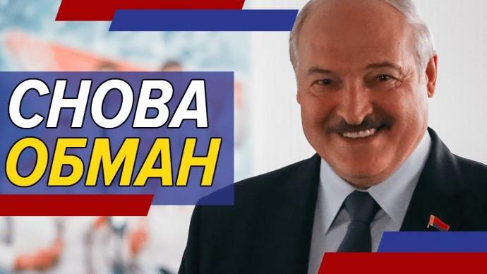 Лукашенко снова обманывает и Россию, и пророссийских белорусов