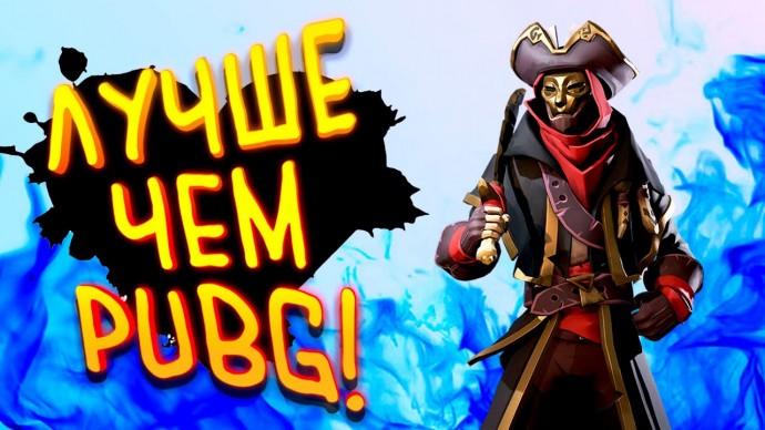 ЛУЧШЕ ЧЕМ PUBG! - В ТОП 1 НА АРЕНЕ Sea of Thieves