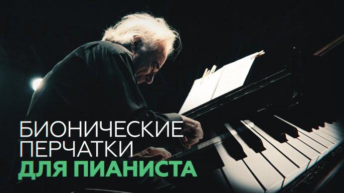 Возвращение маэстро: бионические перчатки позволили пианисту сыграть впервые за 20 лет