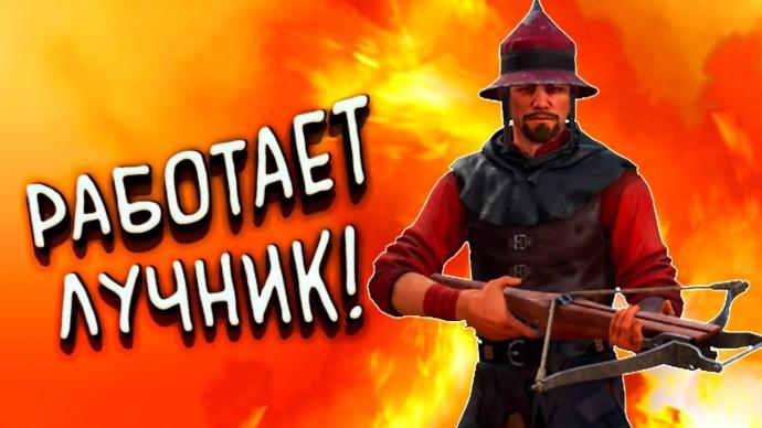 РАБОТАЕТ ЛУЧНИК! - ШУТЕР СРЕДНИХ ВЕКОВ Chivlary 2