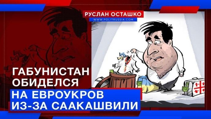 Габунистан обиделся на евроукров из-за Саакашвили (Руслан Осташко)
