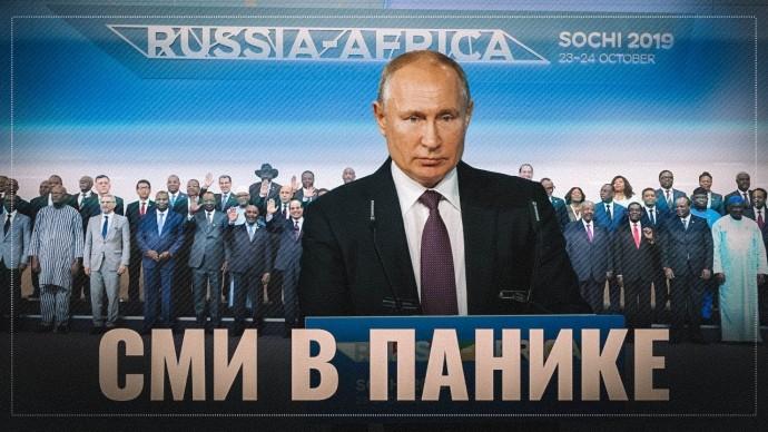 """Запад: """"Мы проиграли Африку Путину"""". Российские СМИ в панике"""