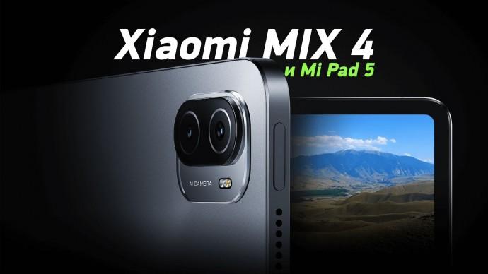 MIX 4 с новой MIUI и Mi Pad 5