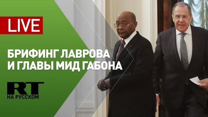 Пресс-конференция глав МИД России и Габона — LIVE