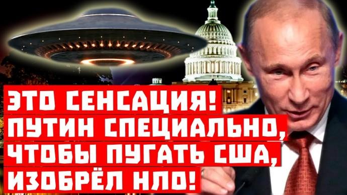 Главный по тарелочкам! Это сенсация, Путин изобрёл НЛО, чтобы пугать Штаты!