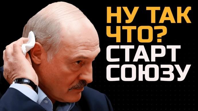 Объединение России и Белоруссии стартовало. Мы говорили об этом год назад
