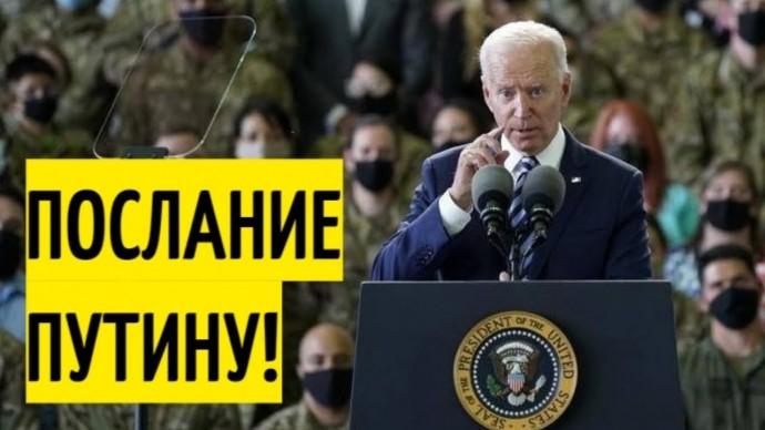 Срочно! Байден перед личной встречей ПРЕДУПРЕДИЛ Путина! (субтитры)