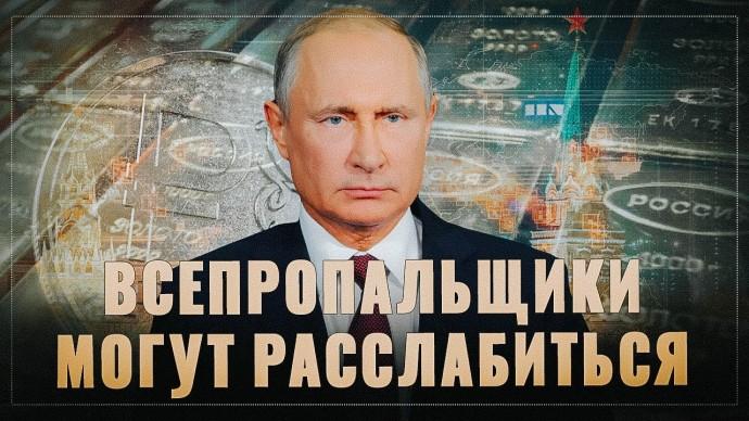 И тут России попёрло! Ждущие «краха» могут расслабиться. Итоги двадцатилетки Путина
