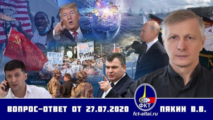 Валерий Пякин. Вопрос-Ответ от 27 июля 2020 г.