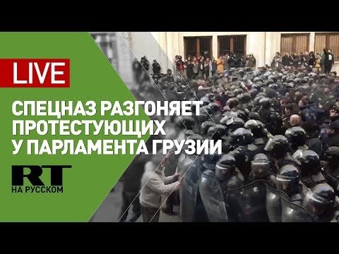 Протест около здания парламента Грузии — LIVE