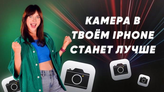 iOS 15 улучшит камеру iPhone, Magsafe для Android и возвращение 3dfx