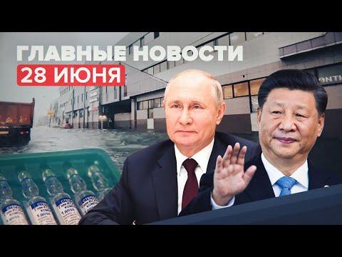 Новости дня 28 июня: видеоконференция Путина и Си Цзиньпина, ливень в Москве и Подмосковье