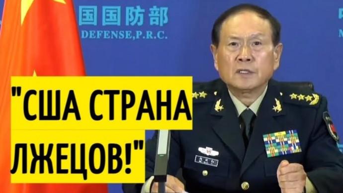 Байден в ШОКЕ! Заявление Китая ОШЕЛОМИЛО американцев!