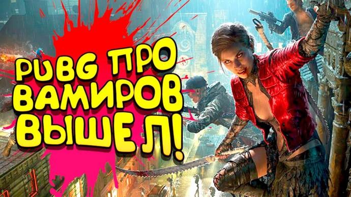 PUBG ПРО ВАМПИРОВ ВЫШЕЛ! - Vampire: The Masquerade Bloodhunt