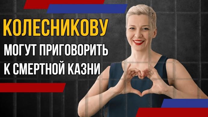 Обвиняемую Колесникову могут приговорить к высшей мере