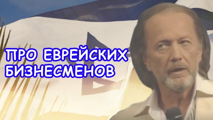 Михаил Задорнов - Про еврейских бизнесменов