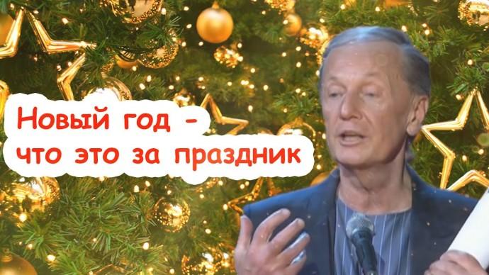 Михаил Задорнов - Новый год - что это за праздник