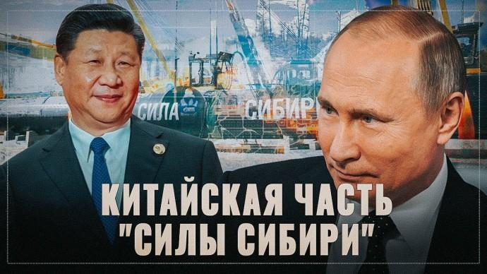 """Свидетели секты """"конца Газпрома"""" несут ахинею. Как Китай «отказывается» от российского газа"""
