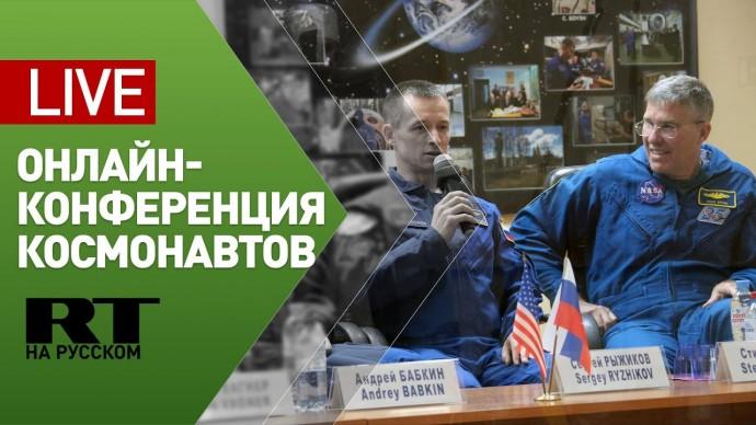 Онлайн-конференция российских членов экипажа МКС-63 — LIVE