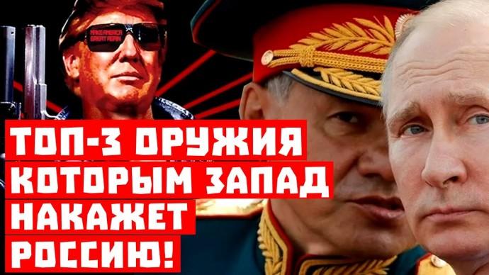 Вот и всё, в Кремле доигрались! ТОП-3 оружия, которым Запад накажет Россию!