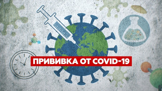 ВАКЦИНА. ПОЧЕМУ ТАК ДОЛГО?   Как придумывают лекарство от коронавируса