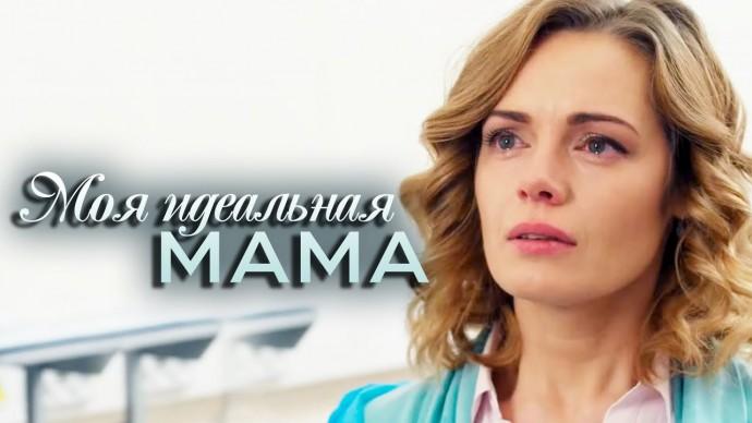Моя идеальная мама. 3 и 4 серии. Кино выходного дня @Русские сериалы
