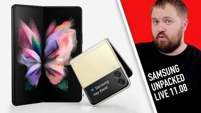 Презентация Samsung Unpacked 11.08 вместе с Wylsacom. Смотрим новые Galaxy Fold, Flip и не только...