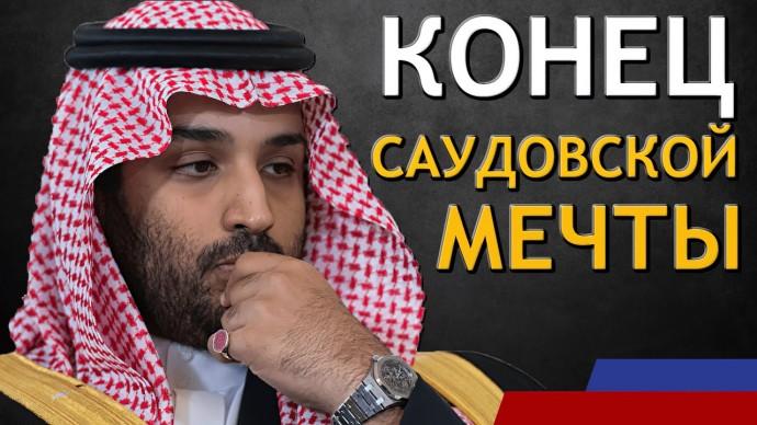 Конец саудовской мечты. Нефтяная бойня перешла в финальную фазу